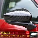 MAZDA CX-30 パーツ ドアミラーガーニッシュ 2P 選べる2カラ...