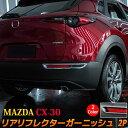 MAZDA CX-30 パーツ リアリフレクターガーニッシュ 2P 選べる...