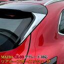 MAZDA CX-30 パーツ リア ウィング ガーニッシュ サイド リア...