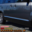 三菱 新型デリカD5 カスタムパーツ サイドガーニッシュ スタ...