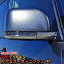 三菱 新型デリカD5 カスタムパーツ ドアミラーガーニッシュ ...