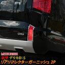 【スーパーセール限定50%OFF!!】三菱 新型デリカD5 カスタム...