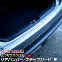 三菱 エクリプスクロス GK系 外装 パーツ リア バンパー ステ...