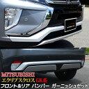 三菱 エクリプスクロス GK系 外装 パーツ バンパー 2点セット...