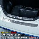 日産 リーフ ZE1系 外装 パーツ ラゲッジスカッフ リア バン...