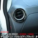 日産 ノート E12系 e-パワー 内装 パーツ フロント エアコン ...