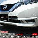 日産 ノート E12系 e-パワー 外装 パーツ ロアグリル ガーニ...