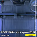 オーダーメイドオリジナル フロアカーマット [プジョー 508SW] 生地:デラックス 栄和産業【eiwa】