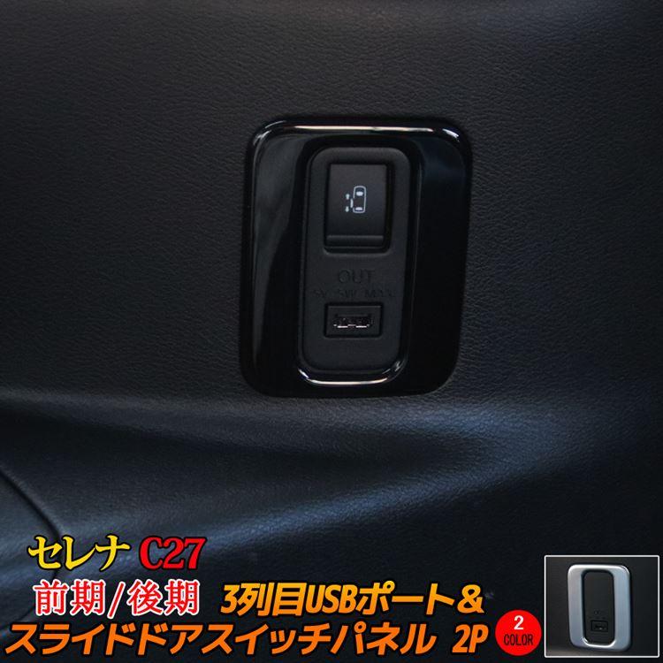 内装パーツ, インテリアパネル  c27 e-POWER 3 USB 2P 2 NISSAN SERENA