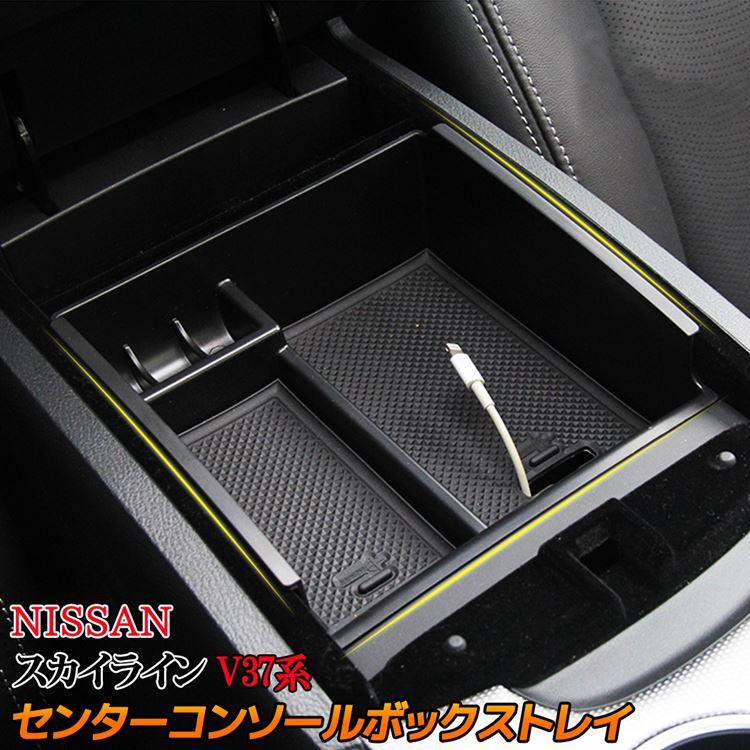 車内収納・ホルダー, コンソールボックス  V37 200GT 350GT NISSAN SKYLINE