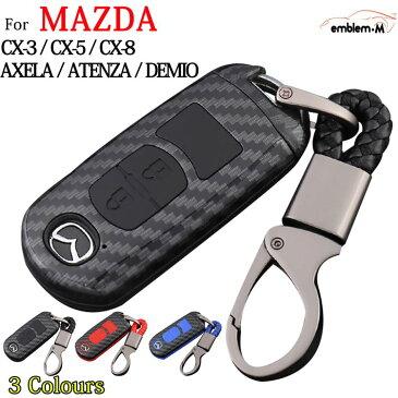 マツダ キーケース CX-5 CX-8 CX-3 スマートキーケース アクセラー アテンザ デミオ メンズ レディース スマートキーカバー カーボン調 おしゃれ MAZDA