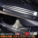 【あす楽】スバル フォレスター SK系 スカッフプレート 6...