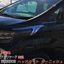 【スーパーセール限定10%OFF!!】アルファード 30系 パーツ ヘ...