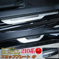 トヨタ カローラツーリング カローラスポーツ 210系 パーツ スカッフプレート サイドステップ サイドスカート カスタムパーツ 内装 HYBRID TOYOTA COROLLASPORTS COROLLATOURING