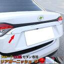 トヨタ カローラ 210系 セダン専用 リアガーニッシュ 1P バッ...