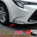 トヨタ カローラツーリング カローラ 210系 フロントリップガ...