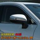【スーパーセール限定30%OFF!!】新型ハリアー 80系 パーツ ド...