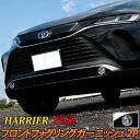 【スーパーセール限定50%OFF!!】新型ハリアー 80系 パーツ フ...