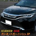 【スーパーセール限定10%OFF!!】新型ハリアー 80系 パーツ ボ...
