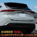 新型ハリアー 80系 パーツ バックドアガーニッシュ 1P アクセ...