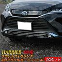 【スーパーセール限定20%OFF!!】新型ハリアー 80系 パーツ フ...