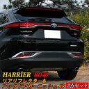 【スーパーセール限定30%OFF!!】新型ハリアー 80系 パーツ バ...