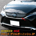 【スーパーセール限定10%OFF!!】新型ハリアー 80系 パーツ フ...