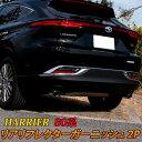 【スーパーセール限定20%OFF!!】新型ハリアー 80系 パーツ リ...