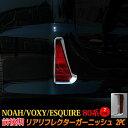 ヴォクシー80系 ノア80系 エスクァイア80系 リアリフレクター...