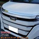 【スーパーセール限定10%OFF!!】新型ノア80系 ボンネット フ...
