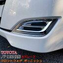【スーパーセール限定10%OFF!!】新型ノア80系 フロントフォグ...