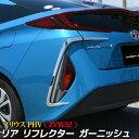 トヨタ プリウス PHV ZVW52 パーツ リア リフレクター ガーニ...