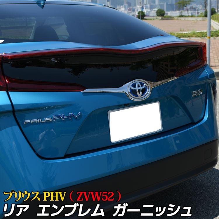 外装・エアロパーツ, エンブレム  PHV TOYOTA PRIUS PHV ZVW52