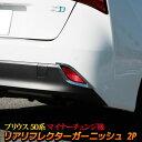 新型 プリウス50系 後期 リアリフレクター ガーニッシュ ドレ...