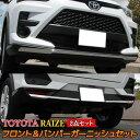 トヨタ ライズ パーツ フロントバンパー & リヤバンパー ガ...