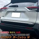 トヨタ 新型 RAV4 50系 バックドア ガーニッシュ カスタム パ...