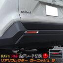 トヨタ 新型 RAV4 50系 リアリフレクター ガーニッシュ カス...