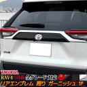 【スーパーセール限定10%OFF!!】トヨタ 新型 RAV4 50系 バッ...