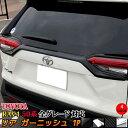 トヨタ 新型 RAV4 50系 バックドア ガーニッシュ リアガーニ...
