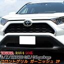 トヨタ 新型 RAV4 50系 フロントグリル ガーニッシュ フェイ...