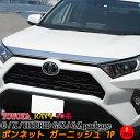 トヨタ 新型 RAV4 50系 ボンネット ガーニッシュ エアロパー...