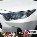 トヨタ 新型 RAV4 50系 ヘッドライト ガーニッシュ エアロパ...