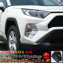 【スーパーセール限定50%OFF!!】トヨタ 新型 RAV4 50系 フロ...