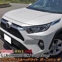 トヨタ 新型 RAV4 50系 フロントグリル ガーニッシュ ヘッド...