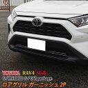 トヨタ 新型 RAV4 50系 ロアグリルガーニッシュ 2P メッキパ...