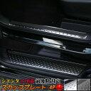 シエンタ 170系 パーツ スカッフプレート 2カラー 滑り止め付...