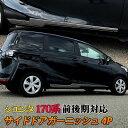 シエンタ 170系 パーツ サイドドア ガーニッシュ 4P ABS 鏡面...
