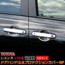 トヨタ シエンタ 170系 パーツ ドアハンドル ガーニッシュ & ...