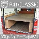 Icon-r41cl-200n