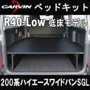 R40-low-200w-sgl-ico